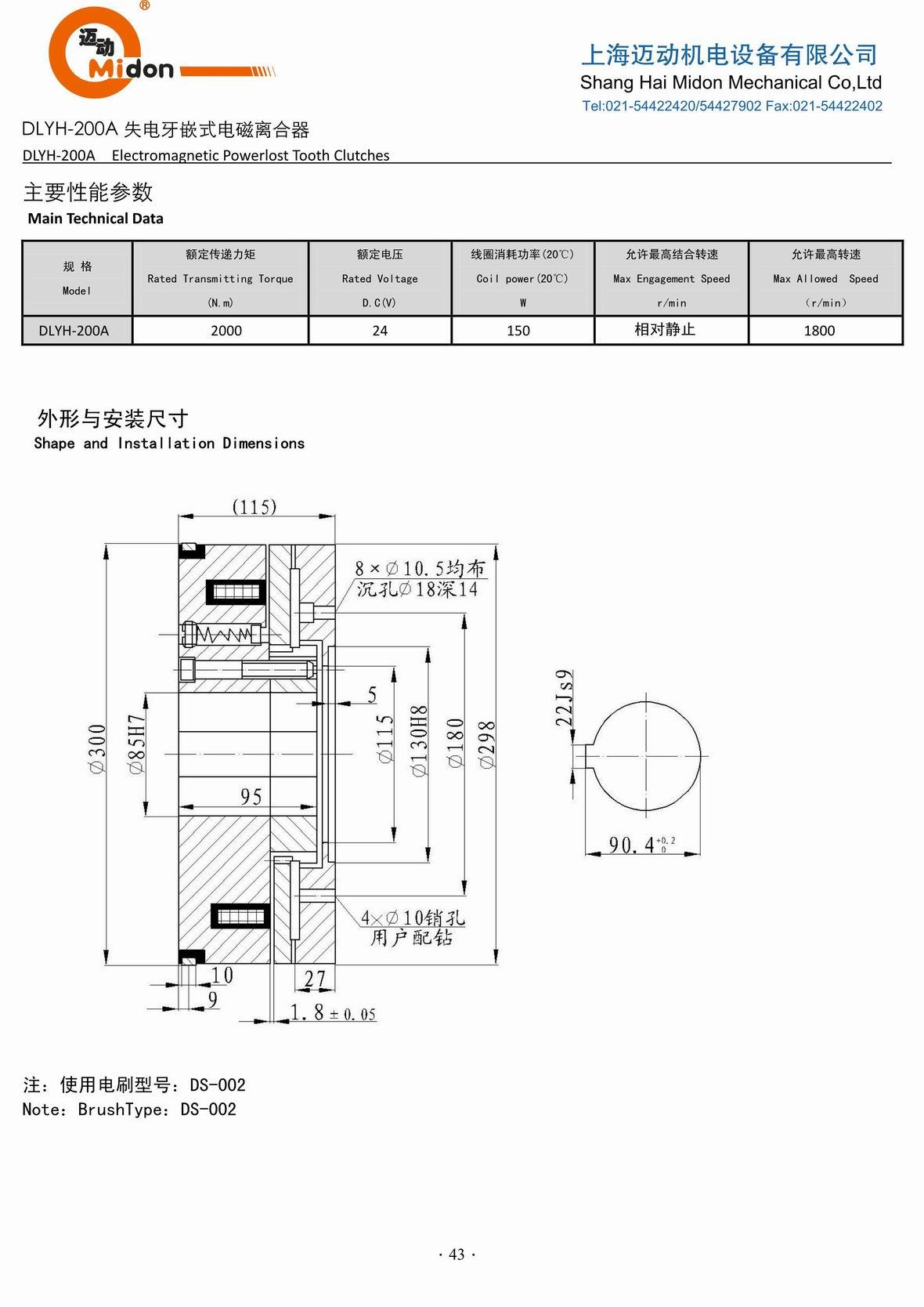 迈动离合器 - DLYH-200A 失电牙嵌式电磁离合器IMG.jpg
